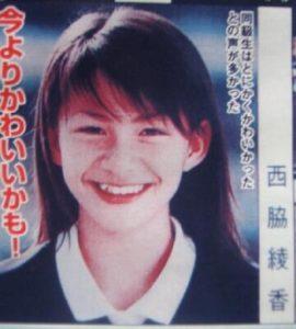 西脇綾香ビフォー