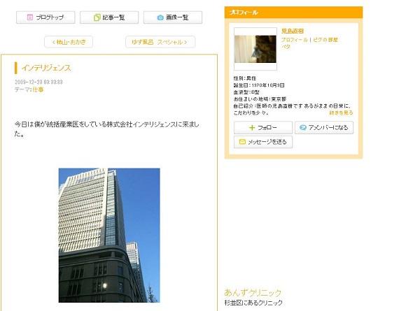 児嶋直樹先生ブログ