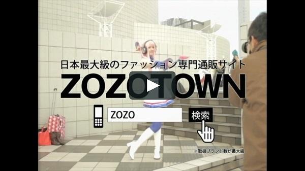 ZOZOイメージ