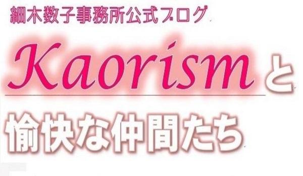 kaorism