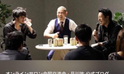カラテカ入江ラインブログ