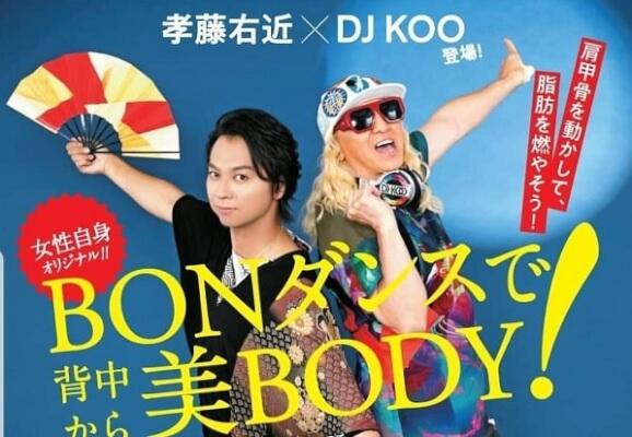 BONダンス