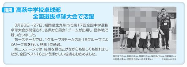 高萩中学校教諭