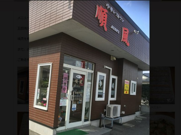 りんごちゃん-中華料理店