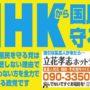 【動画】NHKから国民を守る党 立花孝志 足立区選挙管理委員会バトル警察通報経緯はこちら!