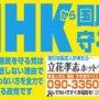 NHKから国民を守る党おもしろ政見放送11人分まとめ2019参議院選挙
