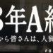 3年A組)第7話あらすじ感想 真の黒幕は?仮面ライダーWのオマージュは?